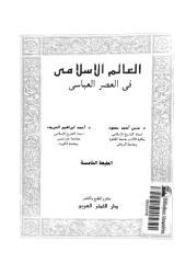 العالم الإسلامي في العصر العباسي.pdf