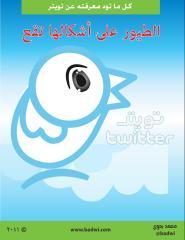 twitter_ الطيور على اشكالها تقع.pdf