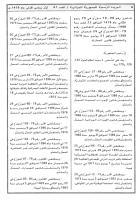 قانون الجمارك الجزائري  98-10.pdf
