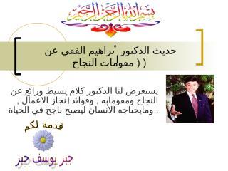 حديث الدكتور ابراهيم الفقى عن مقومات النجاح.ppt