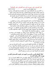 (12) هل العدوان على سورية يأتي بعد العدوان على العراق.doc