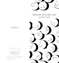 nakano_styling_wax_201706leaf.pdf
