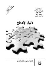 Guide 6ème  - copie.pdf