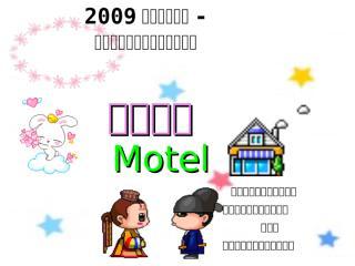 編號8_心花怒放Motel.ppt