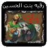 رقیه بنت الحسین