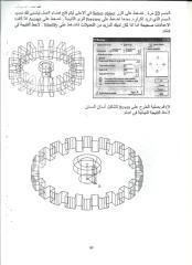 scan0060--ملازم الهندسة--3--ملزمة اوتوكاد.pdf