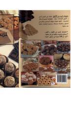 حلويات لمزيد من الأذواق.doc