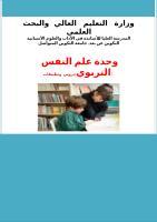 علم النفس التربوي.doc