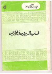 المسلمون المدجنون في الاندلس.pdf