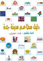 دليل مطاعم مدينة جدة.pdf